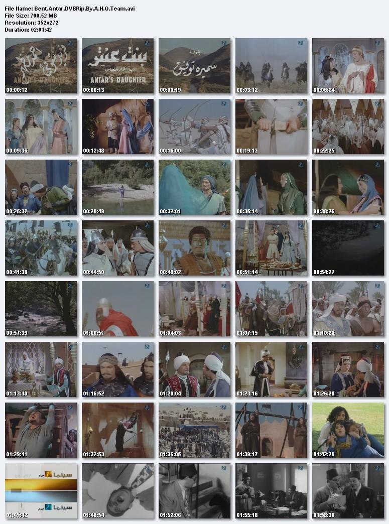 فيلم ( فيلم بنت عنتر) بطوله فريد شوقي - احمد مظهر - صلاح نظمي - سميرة توفيق - كوكا - بوسي - صفحة 2 Bent.antar
